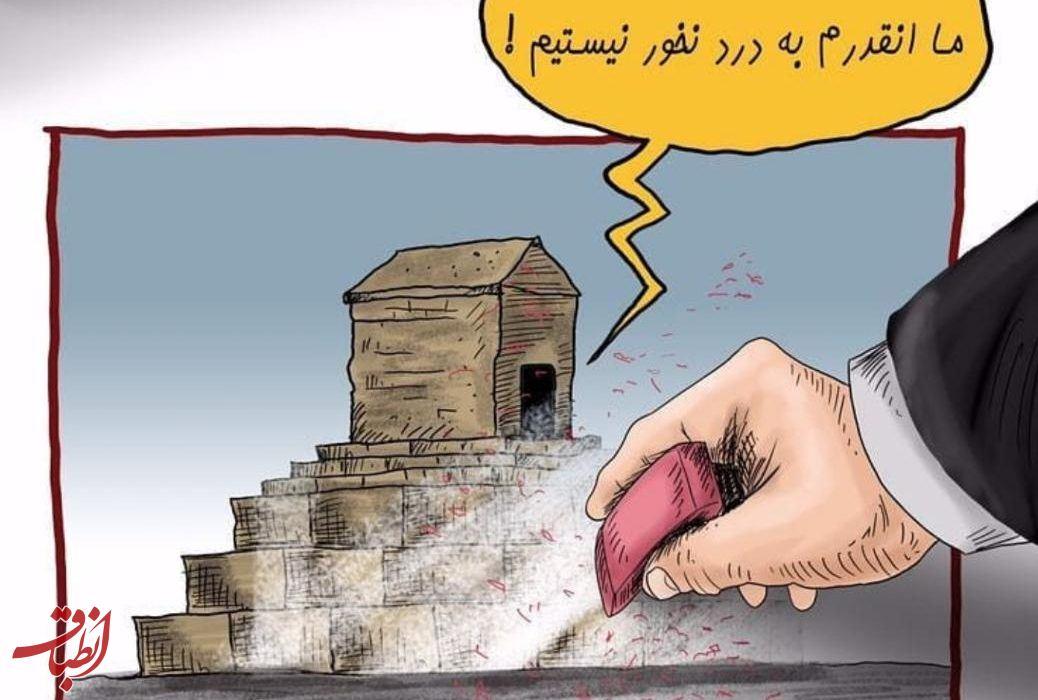 تلخند / انتقاد یک کاریکاتوریست به حذف تصویر مزار کوروش در کتاب عربی یازدهم توسط ممیزی