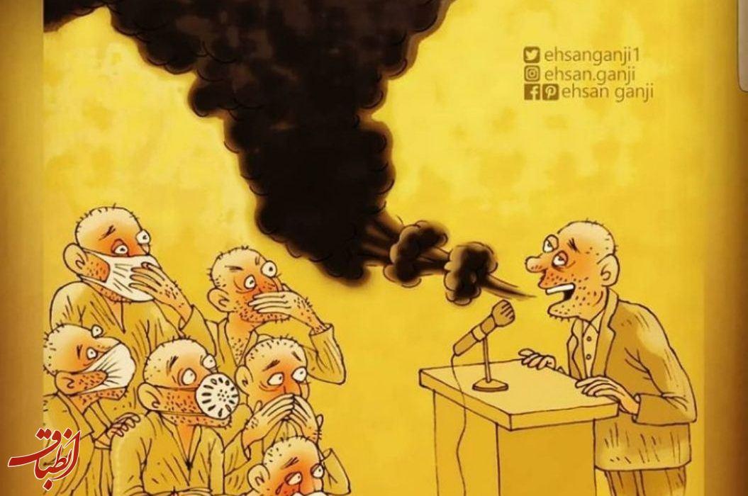 تلخند/منبع اصلی آلودگی/احسان گنجی